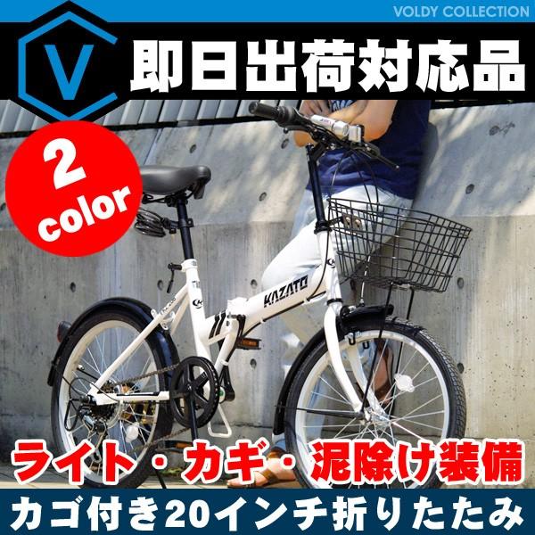 カゴ付き折りたたみ自転車 20インチ【ライト・カ...