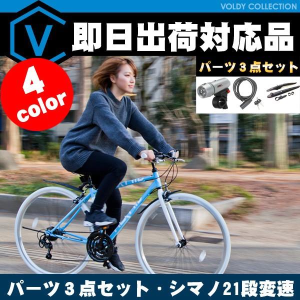自転車 クロスバイク 700c(約27インチ) シマノ21段変速ギア LEDライト・ワイヤー錠・フェンダーセット NEXTYLE ネクスタイル NX-7021【vo