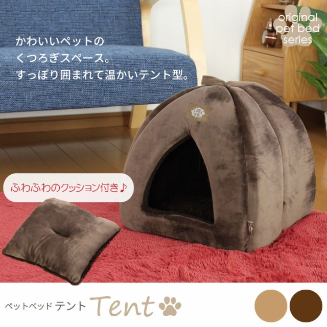 テント型 クッション付 犬用 猫用 小型犬用 家 い...