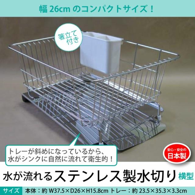 ステンレス製 日本製 水が流れる水切りラック 横...