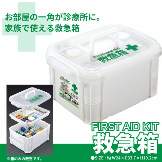 薬 くすり 収納 救急箱 薬箱 ※箱のみ 薬入れ 2段...