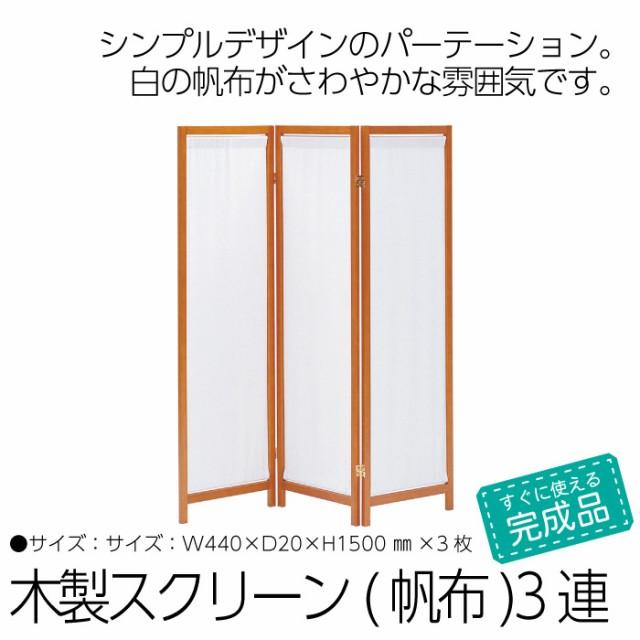 【代引き不可】パーテーション 3連 150cm 木製 ス...