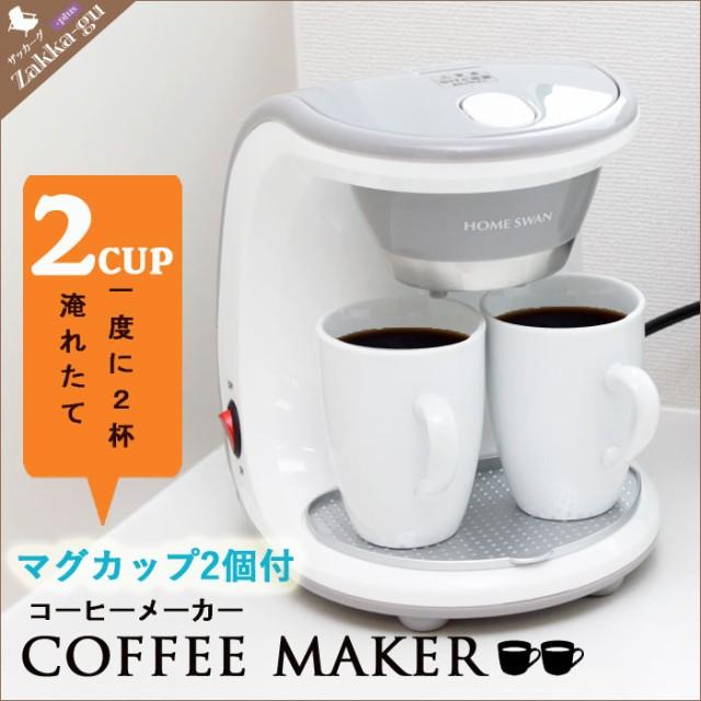 マグカップ付 コーヒーメーカー 2カップ コーヒー...