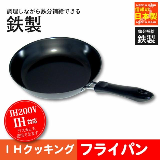 IH対応 鉄製フライパン 22cm 日本製 鉄 フライパ...