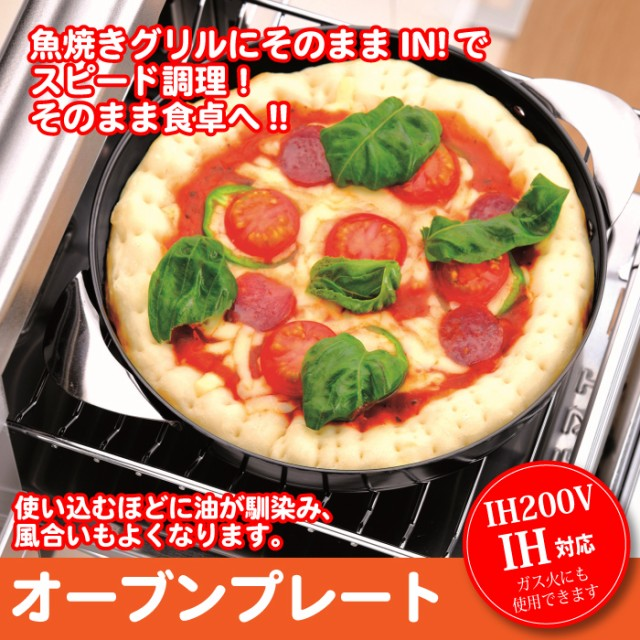 IH対応 オーブンプレート 20cm 日本製 グリルパン...