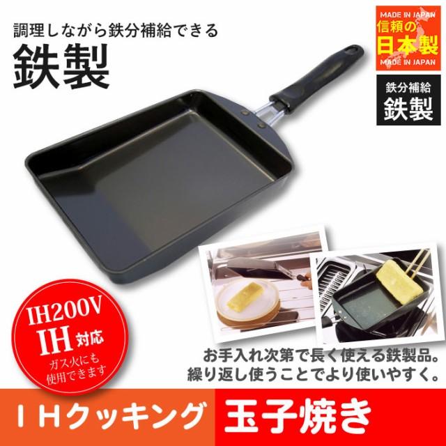 IH対応 鉄製 卵焼き器 フライパン 玉子焼き 鉄の...