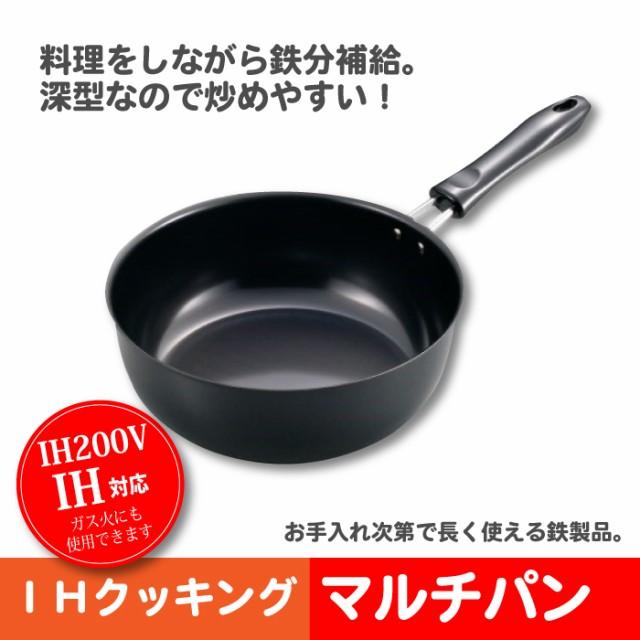 日本製 鉄製フライパン 22cm  IH対応 フライパン ...
