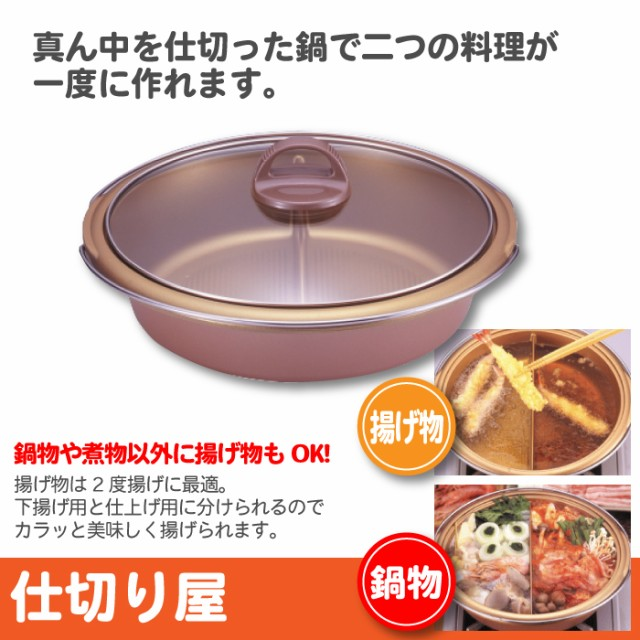 日本製 ガス火専用 仕切り鍋 26cm 二色鍋 2色鍋 ...