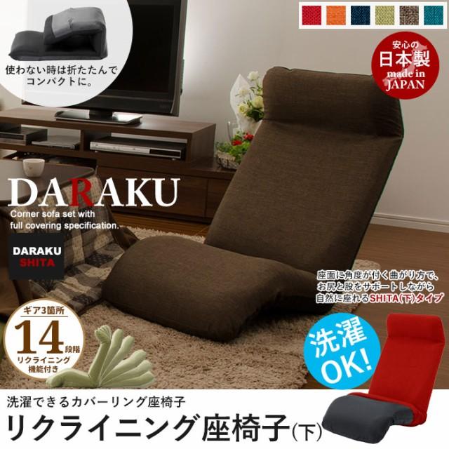 【代引不可】リクライニング座椅子 DARAKU [下] ...