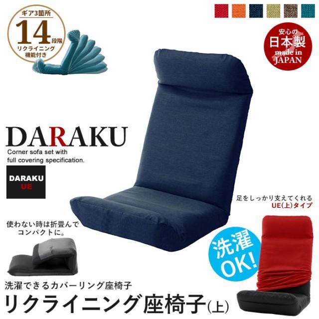 【代引不可】リクライニング座椅子 DARAKU [上] ...