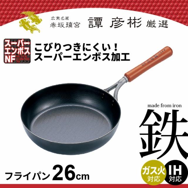 いため鍋 炒め鍋 フライパン 26cm 鉄製 IH/ガス ...