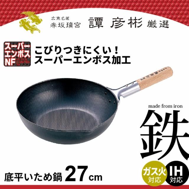 いため鍋 なべ 鍋 炒め鍋 27cm 鉄製 フライパン ...