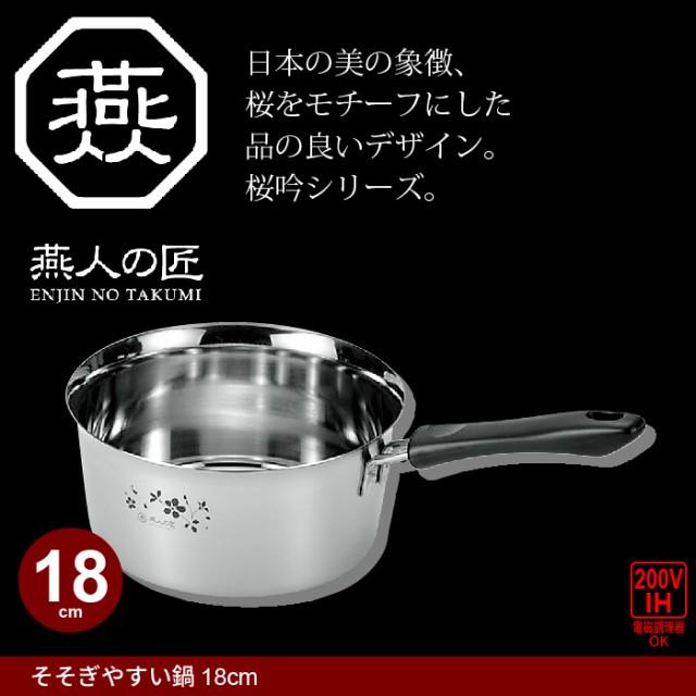 鍋 そそぎやすい鍋 なべ 片手鍋 18cm IH対応 ステ...
