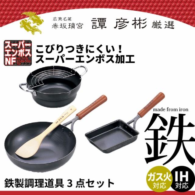 セット 鉄製 炒め鍋 28cm/天ぷら鍋 24cm/玉子焼き...