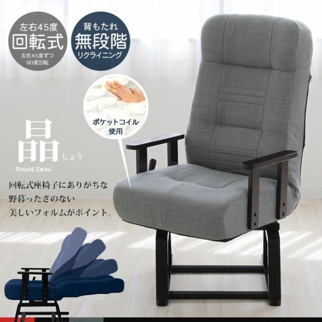 【代引き不可】回転 座いす 肘付 コンパクト 1人...