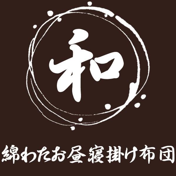 「職人こだわりの逸品」お昼寝掛け布団(保育園・...
