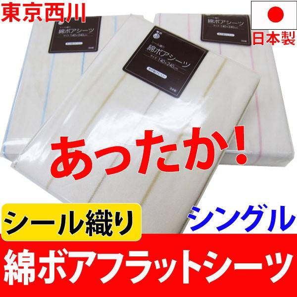西川 シール織り綿ボアシーツ ( ふとん用シング...