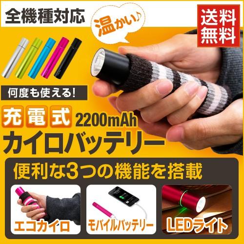 【送料無料】充電式カイロ モバイルバッテリー ...