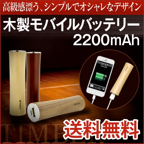 【送料無料】木製 モバイルバッテリー 2200mAh ス...