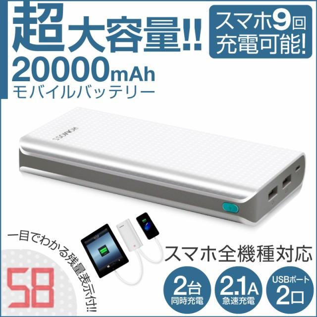 【送料無料】モバイルバッテリー 携帯充電器 20...