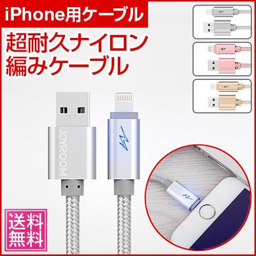 【送料無料】充電ケーブル 耐久ケーブル 1m  LE...