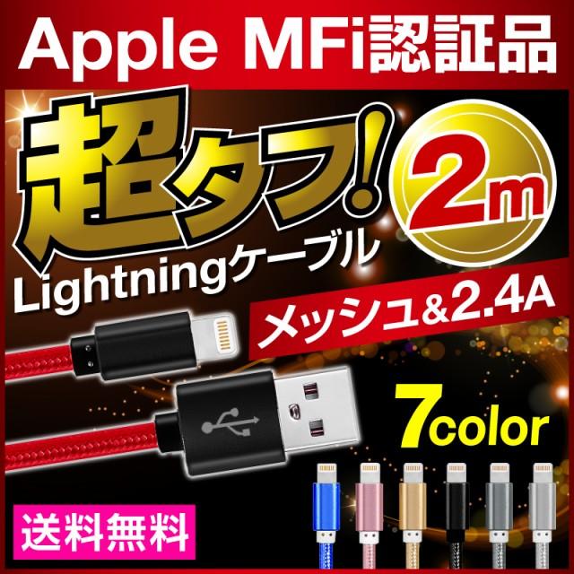 iPhone ライトニングケーブル lightning ケーブル 認証 2m 純正 充電器ケーブル 急速 充電ケーブル mfi認証品 2.4A iPad 超タフ 耐久