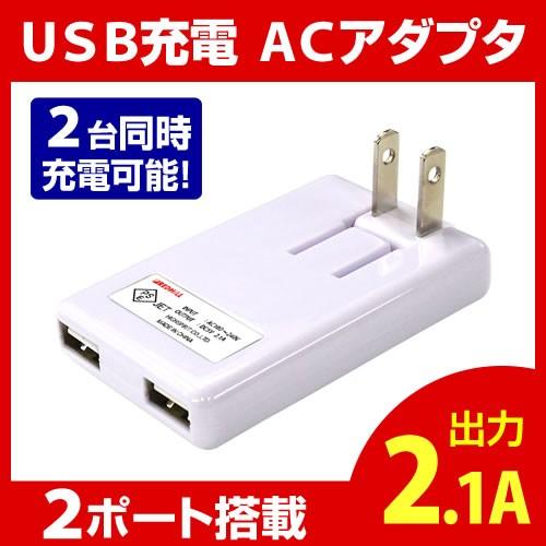 【2台同時充電可能】充電器 AC USB充電器 USB 2ポ...