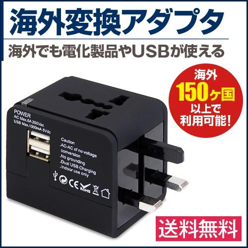 【送料無料】海外用 変換プラグ 電源プラグ 海外...