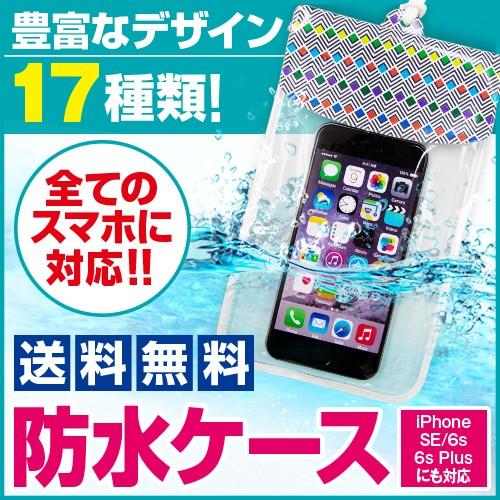 【在庫処分】防水ケース スマホケース 防水スマホ...