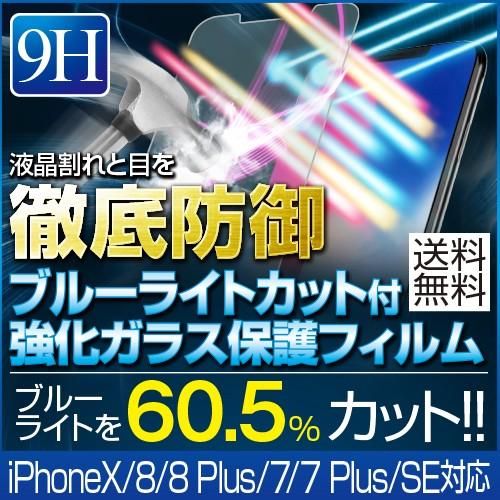 【送料無料】ブルーライトカット 強化ガラス 保...