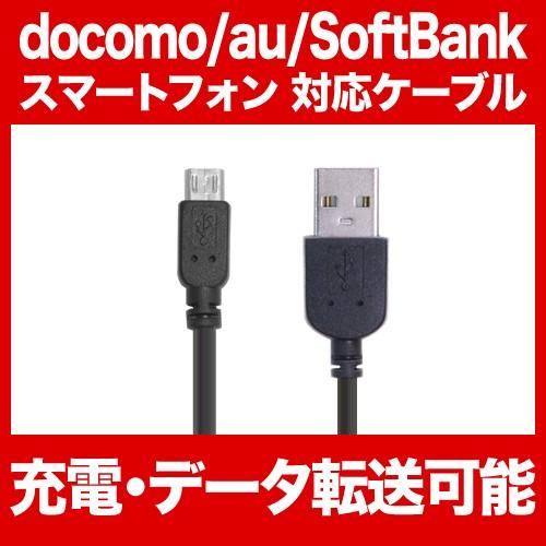 充電・データ転送ケーブル MicroUSB docomo au...