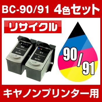 【送料無料】リサイクルインク キヤノン BC-90-...