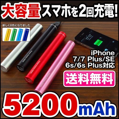 【送料無料】モバイルバッテリー 携帯充電器 52...
