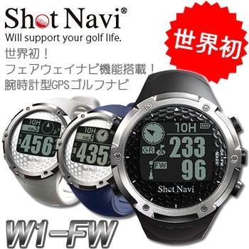 ショットナビ W1-FW 腕時計型GPS ゴルフナビ Shot...