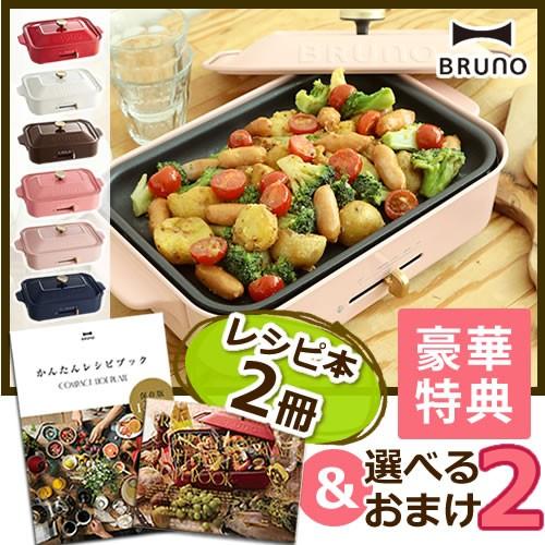 BRUNO ブルーノ コンパクトホットプレート レシピ2冊&2点選べるおまけ付!