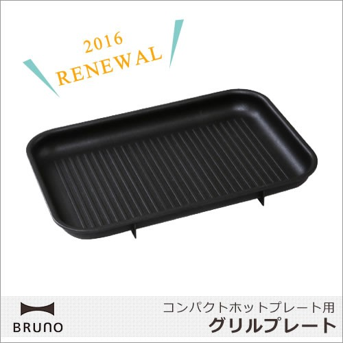 BRUNO コンパクトホットプレート用 グリルプレー...