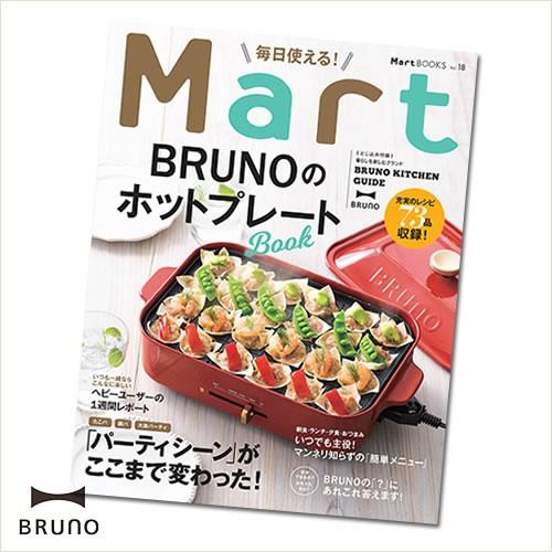 光文社 MART MOOK 毎日使える!BRUNOのホットプレ...