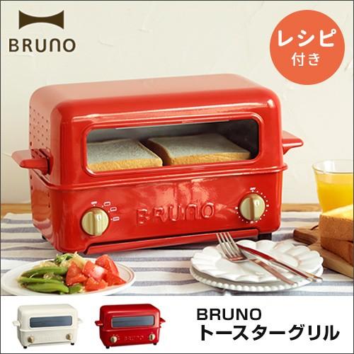 トースター 選べるおまけ BRUNO トースターグリル...
