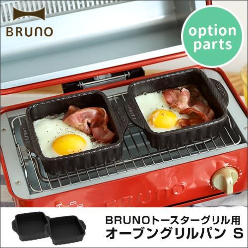 BRUNO オーブングリルパン S BHK135-S ブルーノ ...
