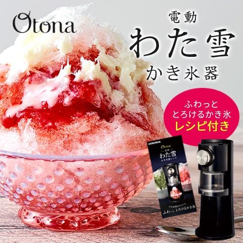 Otona 電動わた雪かき氷器 DSHH-18 かき氷 カキ氷...