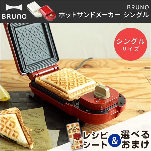 BRUNO ホットサンドメーカー シングル BOE043 ブ...