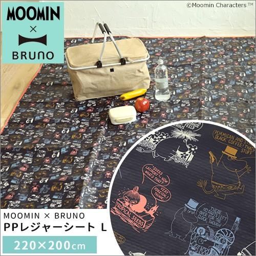 MOOMIN × BRUNO PPレジャーシート L 220×200cm ...