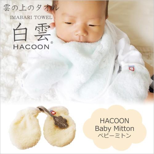 白雲 Hacoon Baby Mitton ベビーミトン 今治タオ...