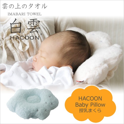 白雲 Hacoon Baby Pillow ベビーピロー ベビー 枕...