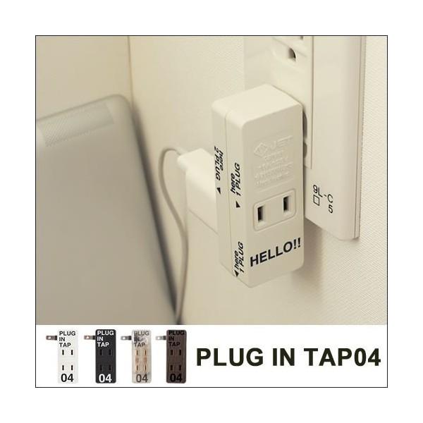 PLUG IN TAP 04 2SET プラグインタップ 4個口 同...