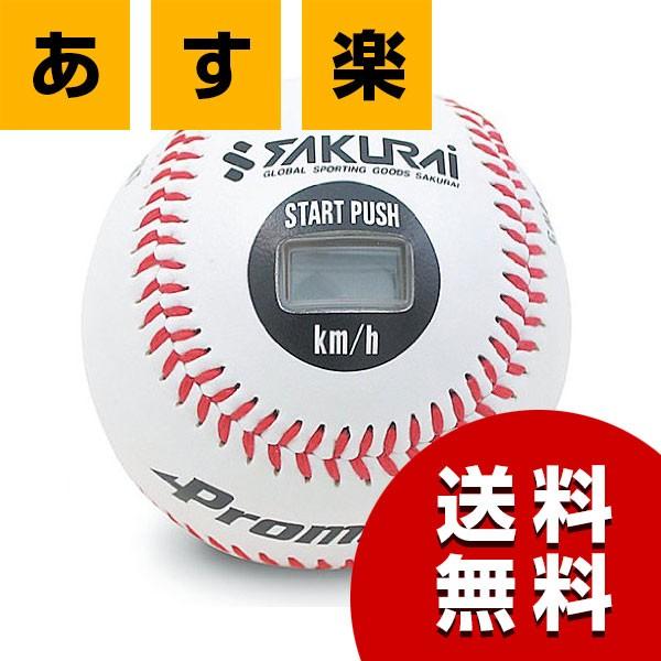 速球王子 野球/LB-990BC