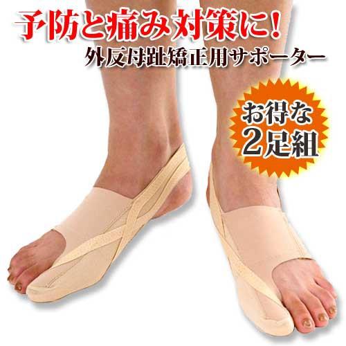 靴も履けるんです お得な2足組 外反母趾サポー...