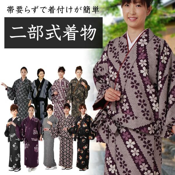 二部式着物 セパレート着物 2部式着物 日本製 帯...