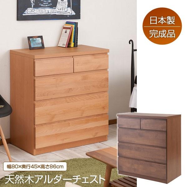 日本製 完成品 天然木 アルダー材 チェスト 幅80c...