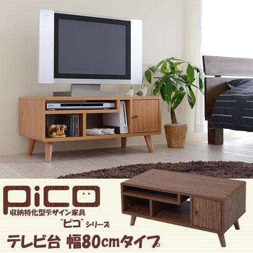 テレビ台 テレビボード 幅80cm 収納特化型デザイ...